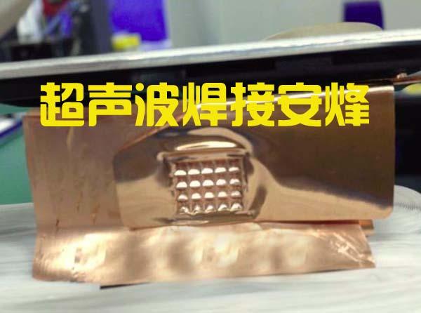4层0.1mm铜带与64层0.009mm铜箔超声波焊接机