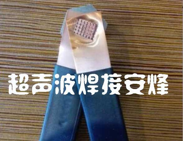 超声波接线柱金属片焊接设备