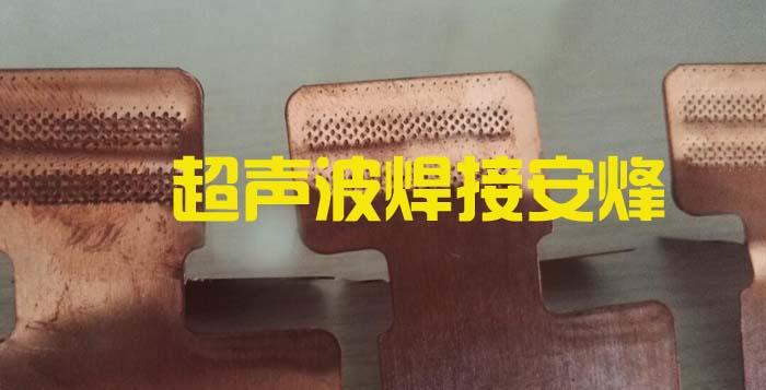 超声波铜片金属点焊压接机