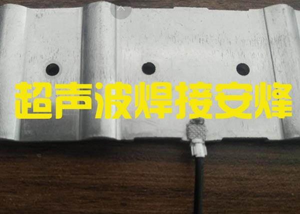 电池采样铜线与铝片超声波点焊压接机