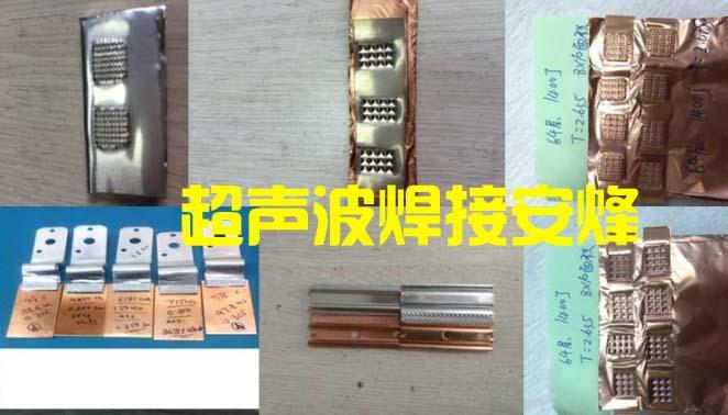 电池正极叠片铝箔超声波金属焊接机