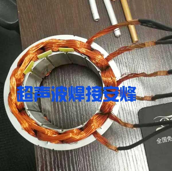 电机引出铜线超声波线束焊接样品