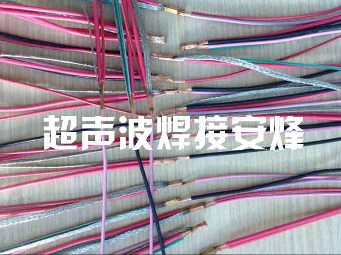 电动车铜线束超声波压焊机
