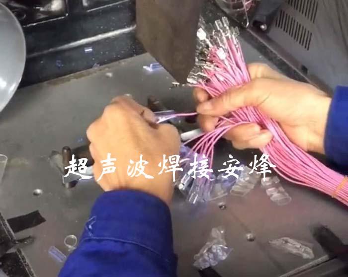 电动车线束pvc套管壳超声波压焊机
