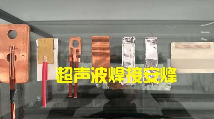 单股或多跟铜线和铜铝片超声波金属点焊机