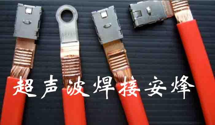 多股绞合线与端子超声波金属焊接设备