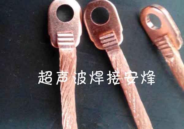 单股铜线与铜片超声波压焊机