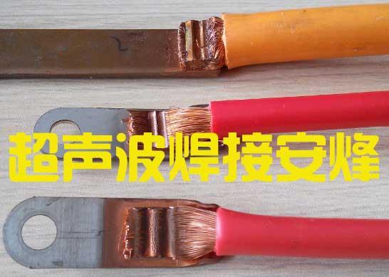 多股线束和2mm端子超声波压接设备