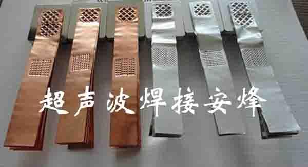 动力电池极片极耳超声波金属点焊机