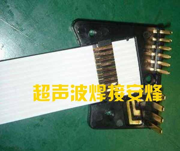 FFC排线安全气囊弹簧超声波金属点焊机