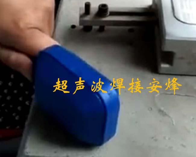 浮球液位开关上下外壳超声波塑料焊接机