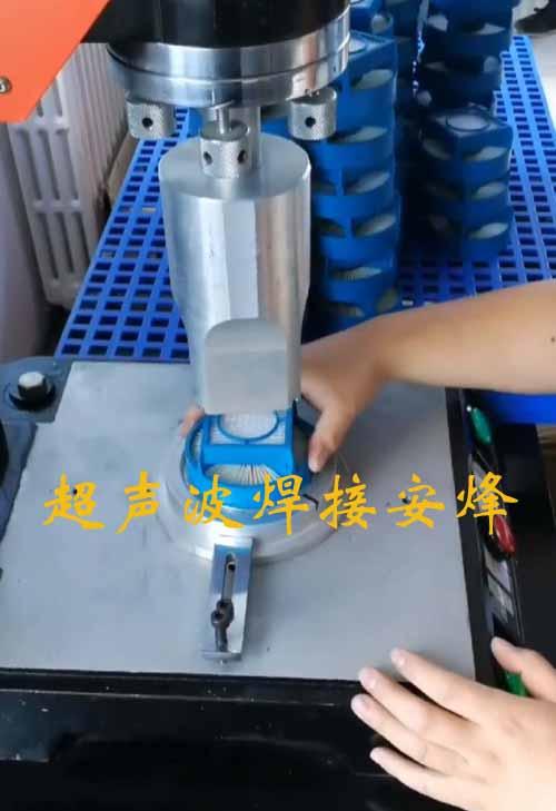 过滤器盒外壳超声波塑料焊接机