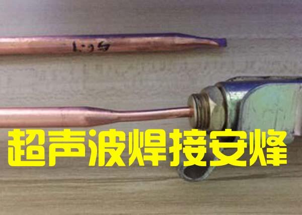 干燥机超声波铜管封口机