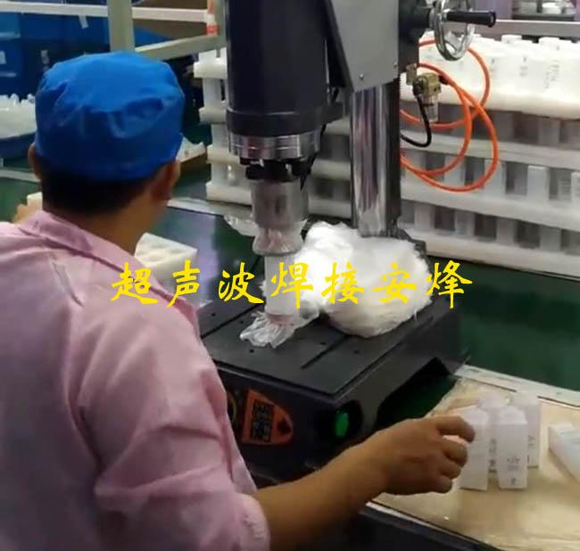化妆品塑料瓶盖组件超声波塑料焊接机