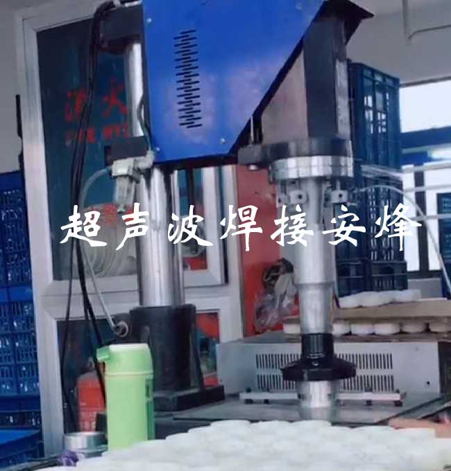 绞肉杯外壳组件超声波塑料焊接机