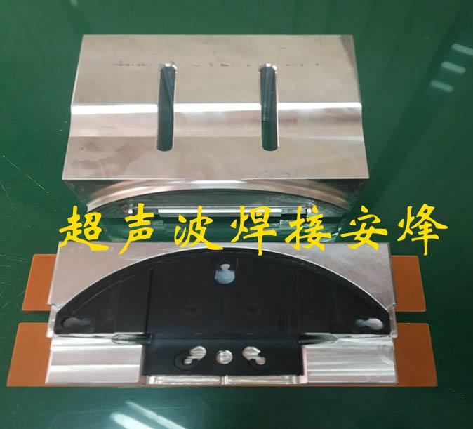 喇叭罩电器配件外壳超声波焊接设备