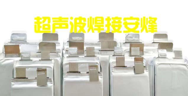 锂电池单层铝箔和纯铝极耳超声波金属压焊机
