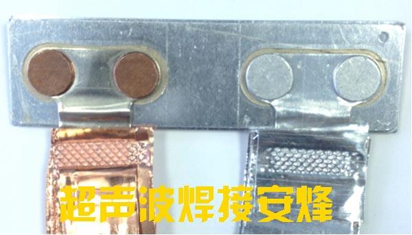 0.1mm铝带5层与0.3mm铝连接片超声波金属点焊机