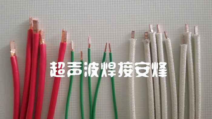 单股led灯线束超声波焊接设备