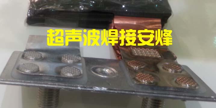 锂离子动力电池超声波点焊压接机