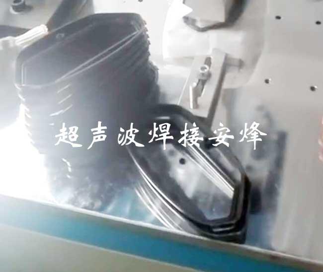 摩托车电动车仪表壳组件超声波塑料焊接机