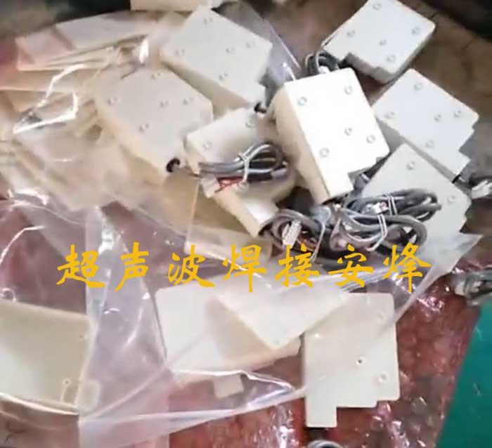 马桶塑胶配件盒外壳组件超声波焊接机