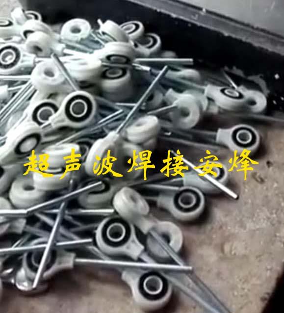 汽车档位杆尼龙外壳组件超声波焊接设备