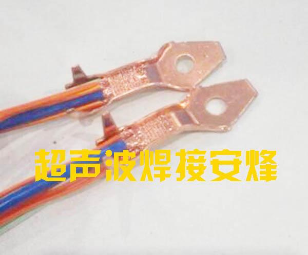 汽车铜接线金属端子超声波焊接机