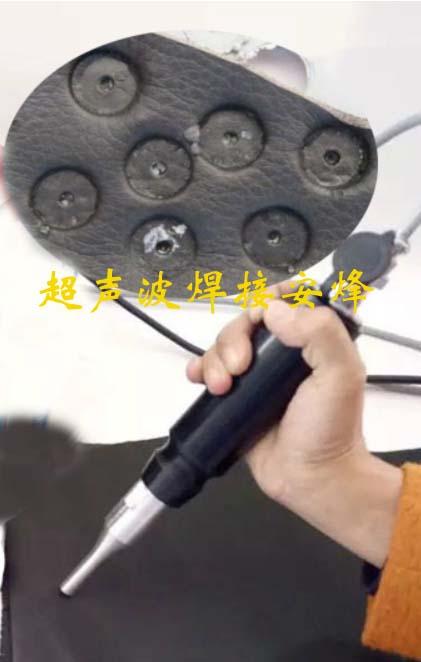 清粪传送带手持式超声波点焊机