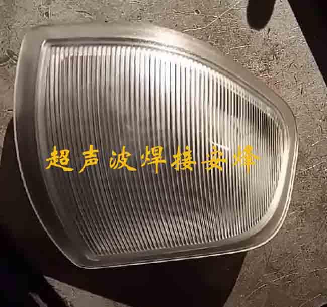 曲面异形小车灯上下壳组件超声波塑料焊接机