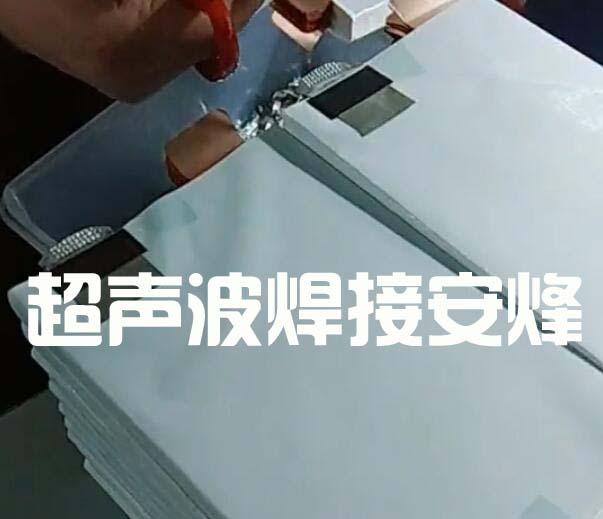 软包锂离子电池极耳极片超声波金属点焊机