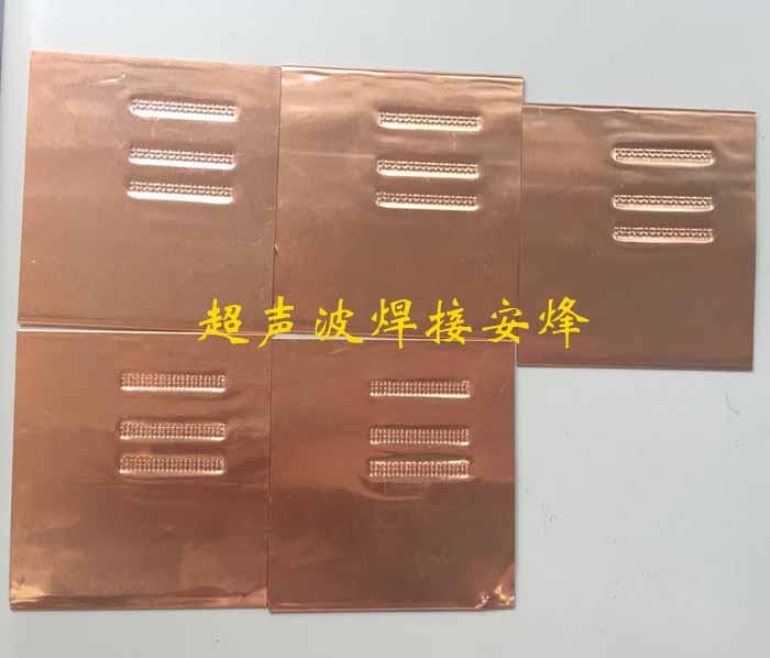 铜箔多层超薄极耳超声波压接机