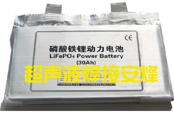 铜箔铝箔锂电池超声波金属点焊机