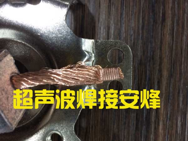铜编织辫线超声波金属点焊机