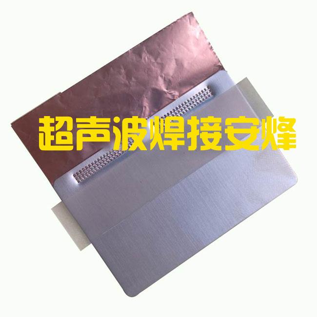 0.2mm铜镀镍与多层0.01mm铜箔动力方形超声波点焊机