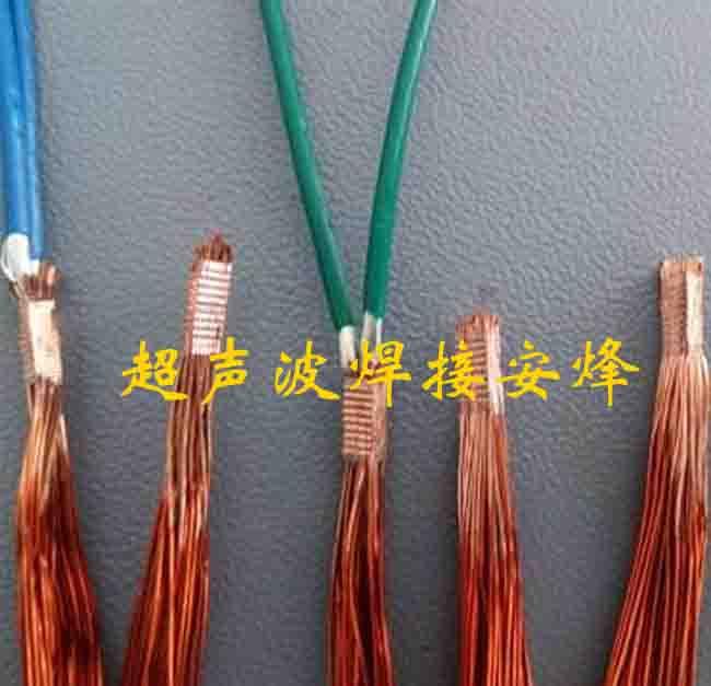 铜电线头超声波压方焊接机