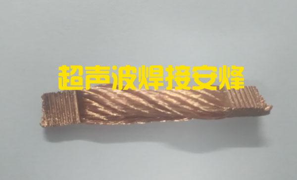 铜端子线头超声波压方焊接设备