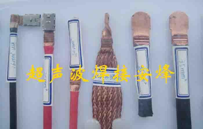 铜接线端子超声波金属点焊机