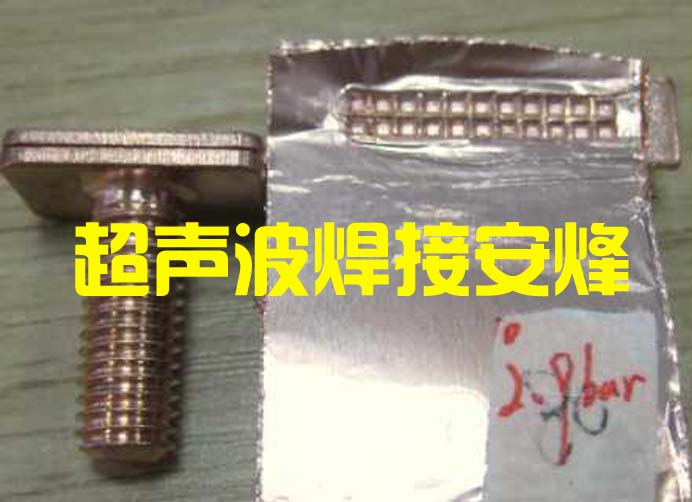 1mm铜极柱与80层0.01mm铜箔动力电池超声波点焊机