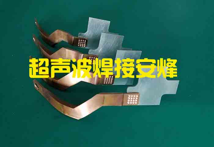 铜铝片超声波焊接样品