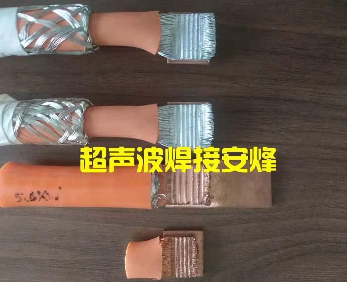 铜铝线束大端子超声波金属点焊机