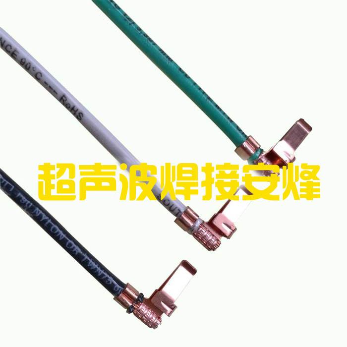 5平方铜线束引线与铜端子超声波点焊机
