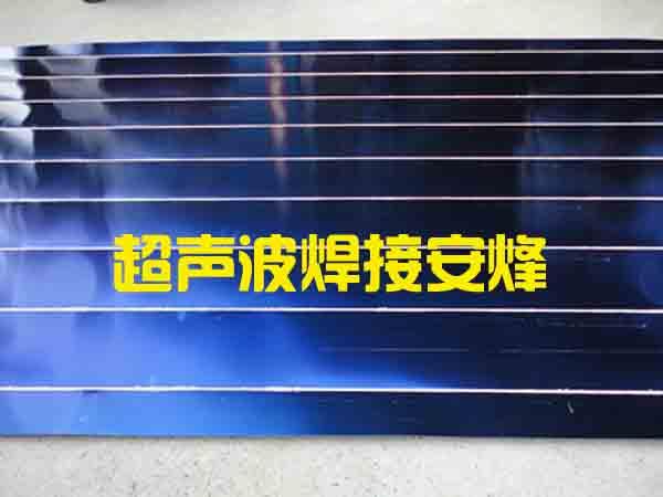 太阳能集热板超声波焊接样品