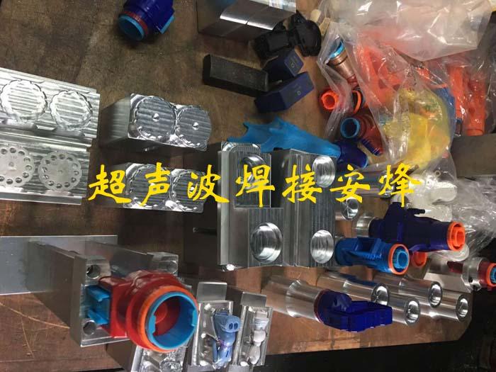 玩具水枪塑料上下壳超声波焊接机