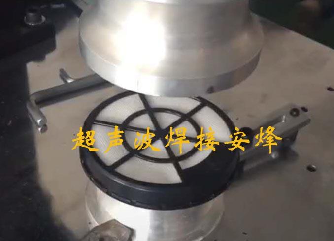 吸尘器无纺布过滤棉与塑料框超声波压合焊接机
