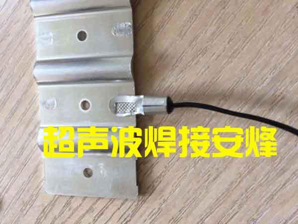 新能源汽车动力电池采样线铝排超声波焊接样品