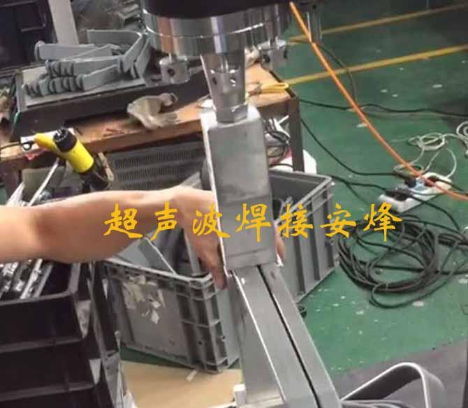 洗碗机配件超声波塑料焊接机