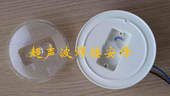 圆形LED光源灯罩上下壳超声波塑料焊接机