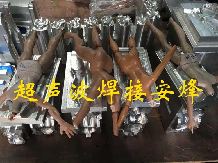 樟木头玩具公仔上下组件超声波焊接机
