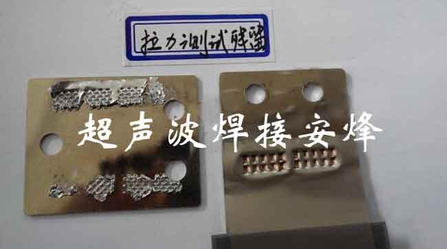 紫铜超声波金属点焊机